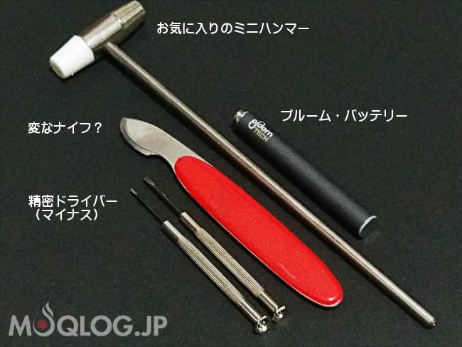 最初に用意した道具