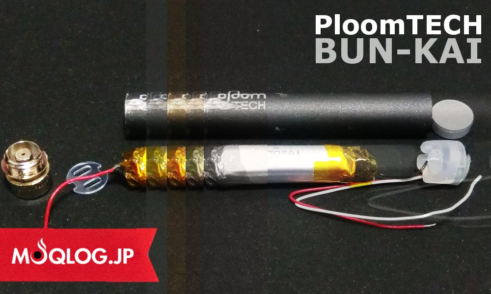 【危険】プルームテック純正バッテリーを分解!グローの分解よりも3倍大変だった話