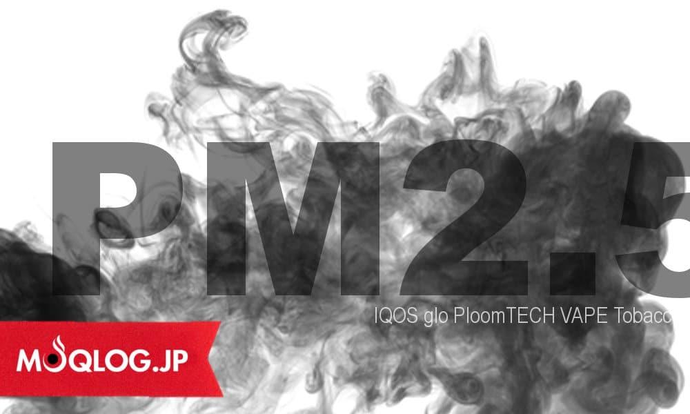 【実験】アイコスもグローもプルームテックも、PM2.5は紙巻きたばこレベルで発生している!?