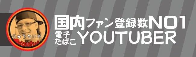 国内ファン登録数NO1のユーチューバー「RYUSEI」