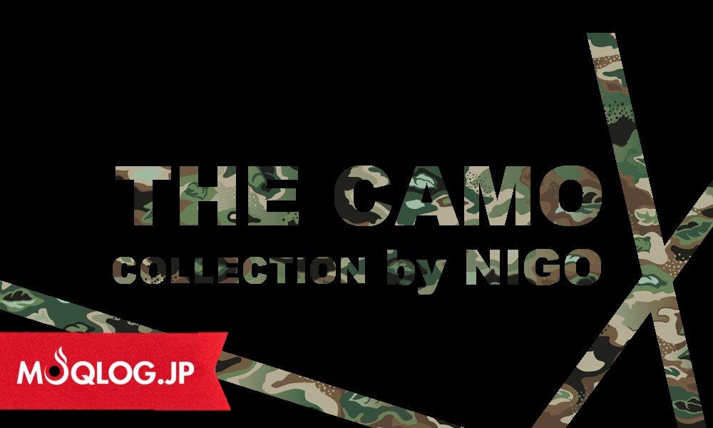 NIGO×アイコス・コラボ第二弾「THE CAMO COLLECTION」のライナップが熱い!欲しいけどお金がないよー