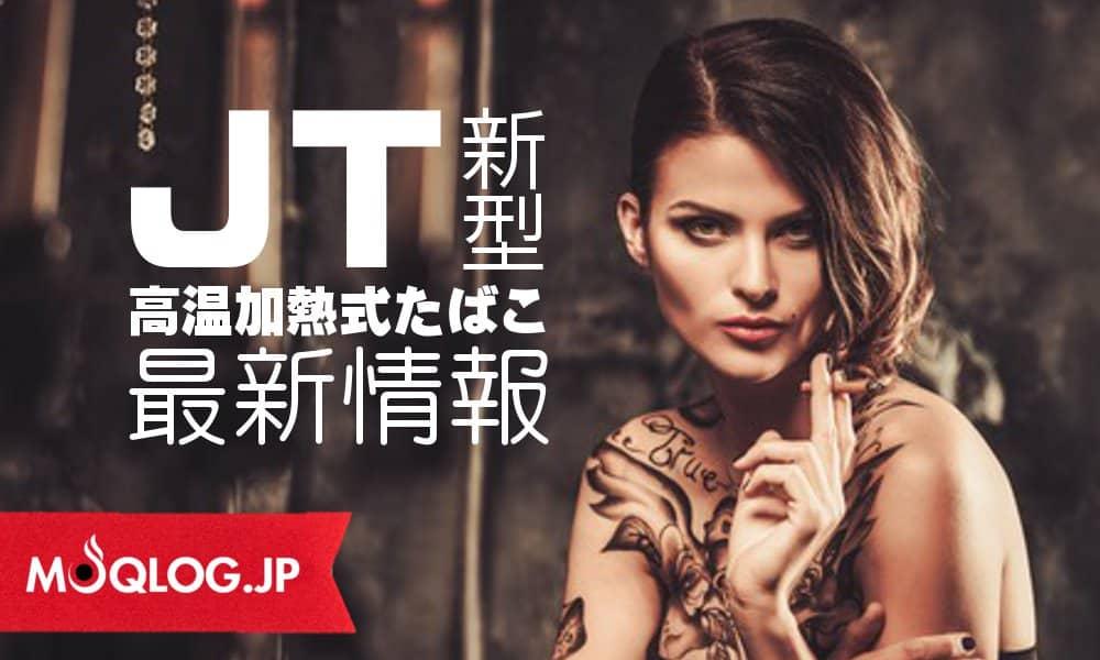 【マル秘】株主総会資料より「プルームテック」に続いて投入されるJTの新型「高温加熱式たばこ」の最新情報を入手!