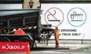 プルームテックに慣れたら、禁煙まであと一歩?1吸いあたりのニコチン量は0.02ml