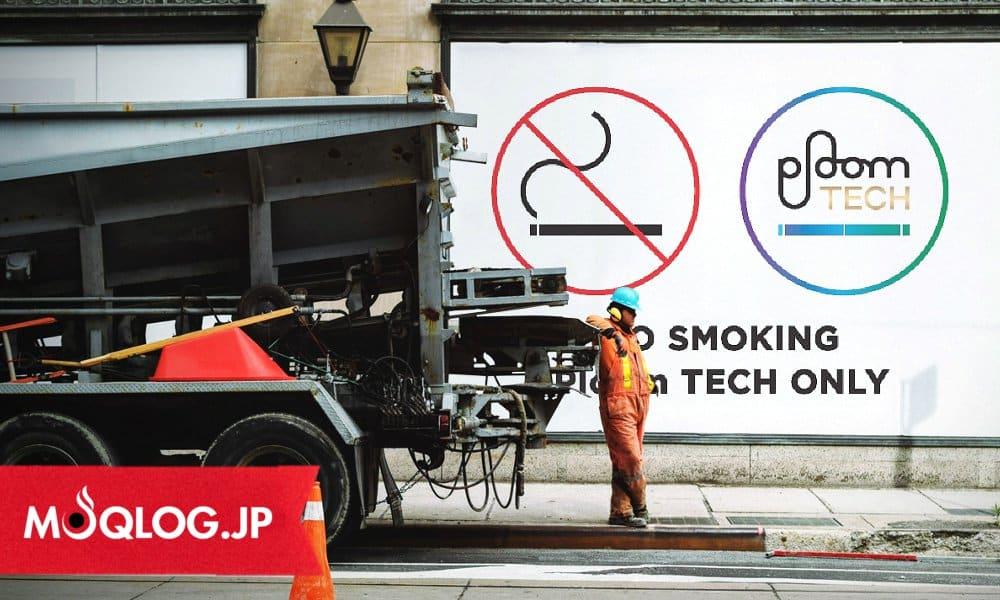 プルームテックに慣れたら、禁煙まであと一歩?1吸いあたりのニコチン量は0.02mg