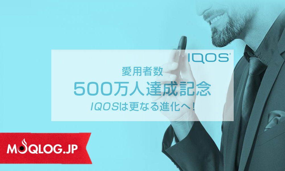 アイコス 5000円キャッシュバック