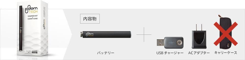 プルームテック・スターターキット(キャリーケース抜き)