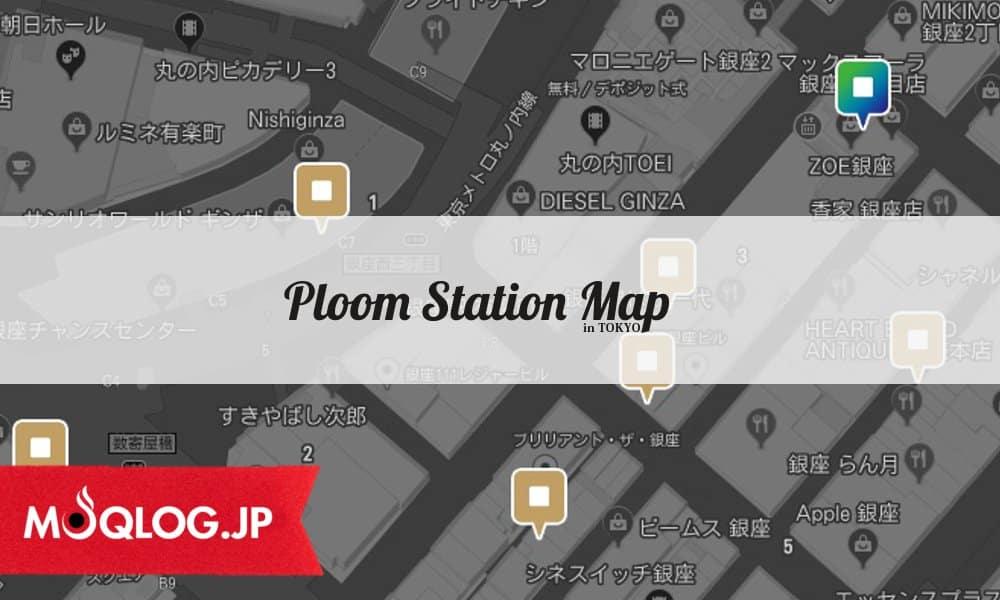 【これは便利!】Ploomショップ、Ploomステーションが網羅されている、プルームテック・マップが凄い!!