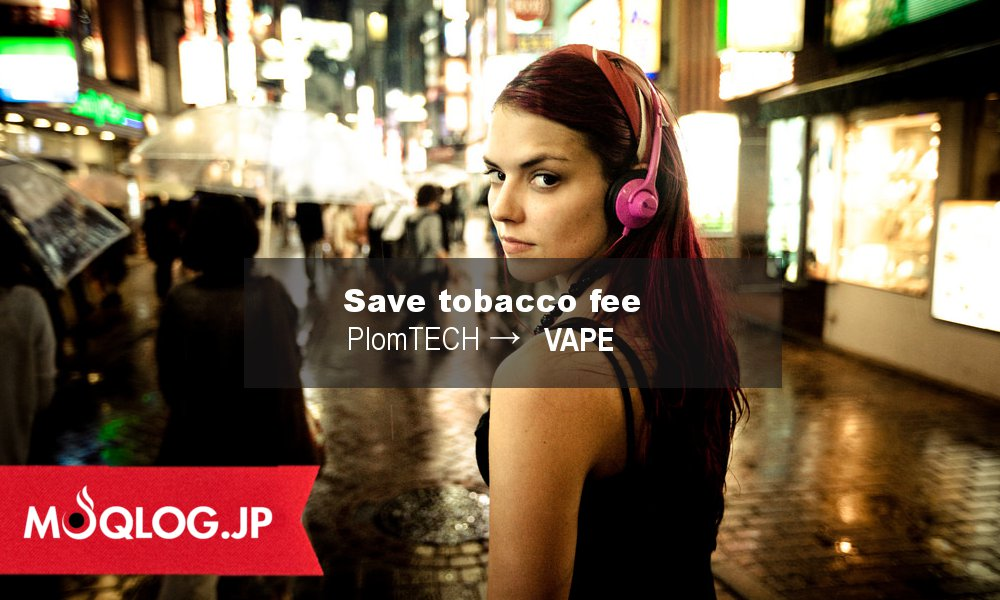 【節約】プルームテックのたばこカプセル代に悩む方必見!○○で年間5万円以上節約できちゃう置き換え術とは?