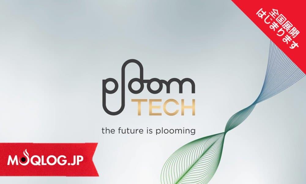 【ニュース】プルームテック6月4日から全国発売が決定!まずはPloomステーションから、コンビニ発売は7月