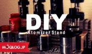 【DIY】4×3列アトマイザー・スタンド、100均グッズでDIYしてみた!