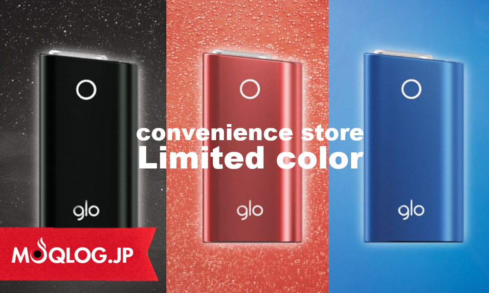 【最新ニュース】コンビニ3社でグロー限定モデルが発売開始!コンビニ各社でカラーが違うのでご注意を。