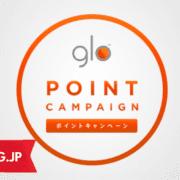 【グロー】ポイントプログラムが新しくなってサービス開始!ポイント登録から応募まで、注意点など