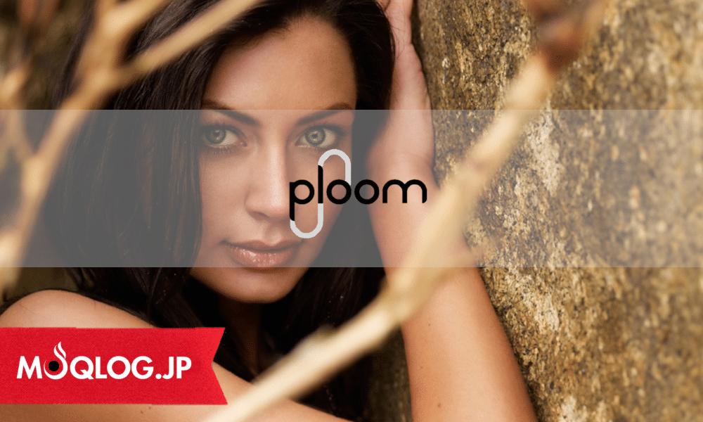 【最新ニュース】プルームテック新型モデルの名前が判明、その名もPloom S(プルーム・エス)