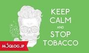 値上がりにつき・・・紙巻きたばこ、辞めました!電子タバコとアイコス併用で節約生活
