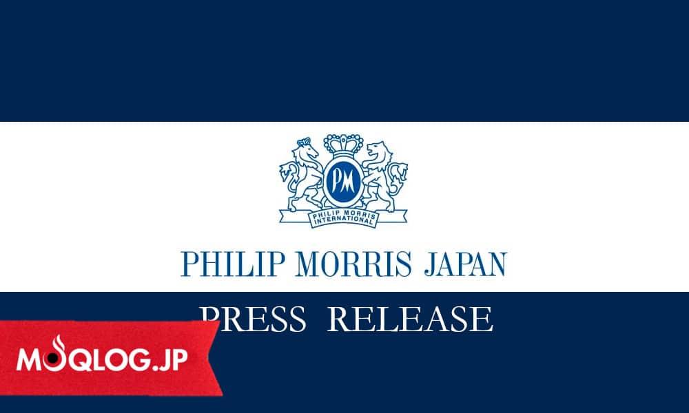 【ニュース】アイコスへの切り替えで体への影響が改善?フィリップモリスが臨床試験結果を公表