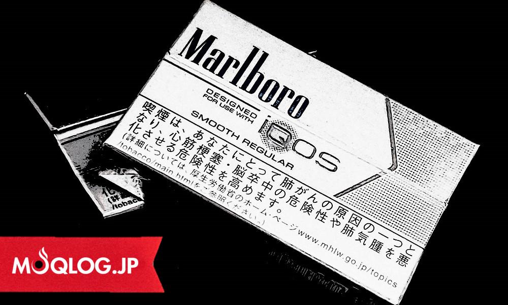 アイコス辞める!?ヒートスティックの値上げが決定・・・企業努力は20円でした。