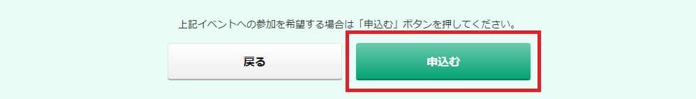 申し込むボタン