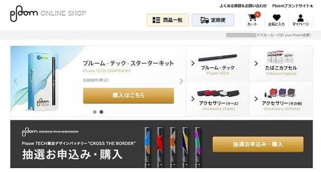 Ploomオンラインショップのバナーをクリック