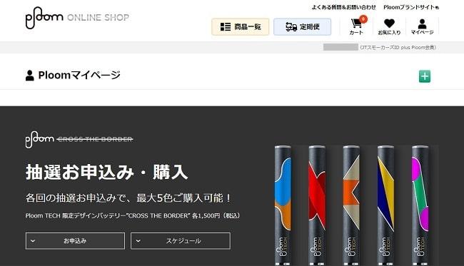 Ploomマイページ