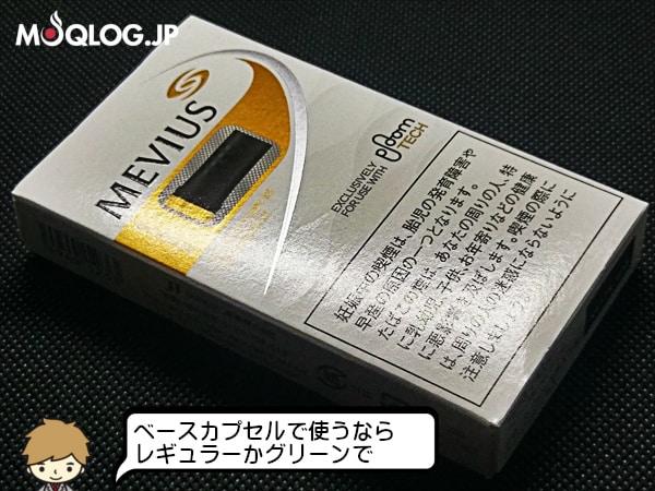 オススメのたばこカプセルの種類