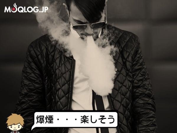 爆煙で楽しみたい、人の性(さが)