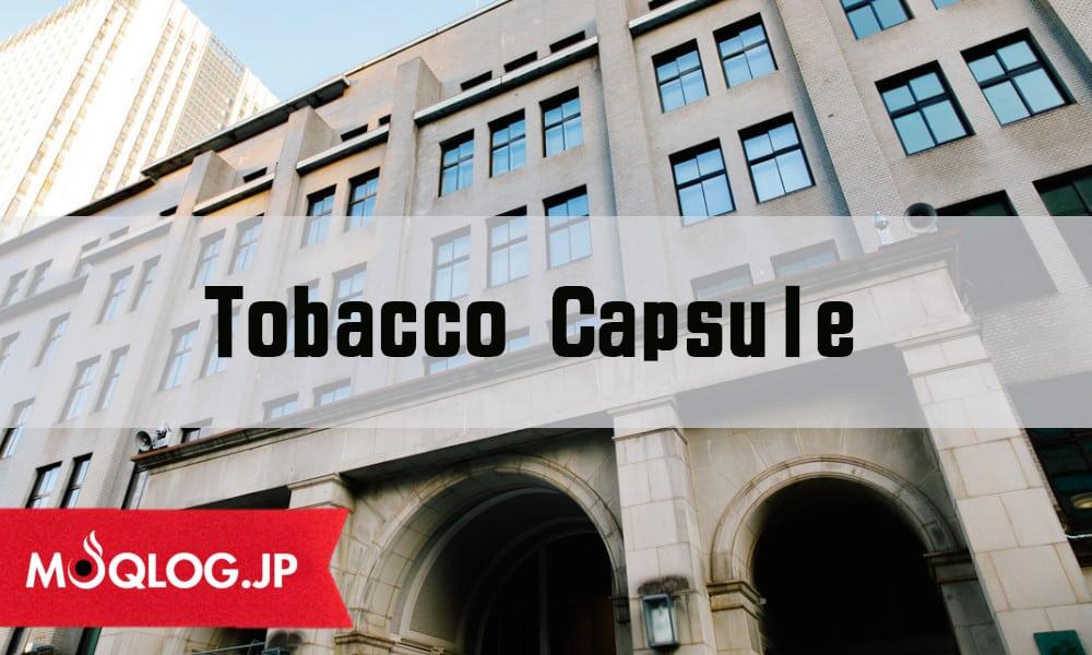 【ニュース】JTも値上げを申請、プルームテックは30円値上げで確定、加熱式たばこユーザーに未来はあるのか