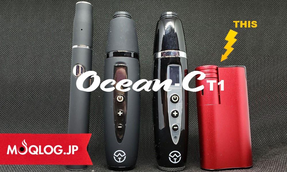 アイコス互換機に手のひらサイズのかわいいヤツが登場!「Ocean-C T1」レビュー