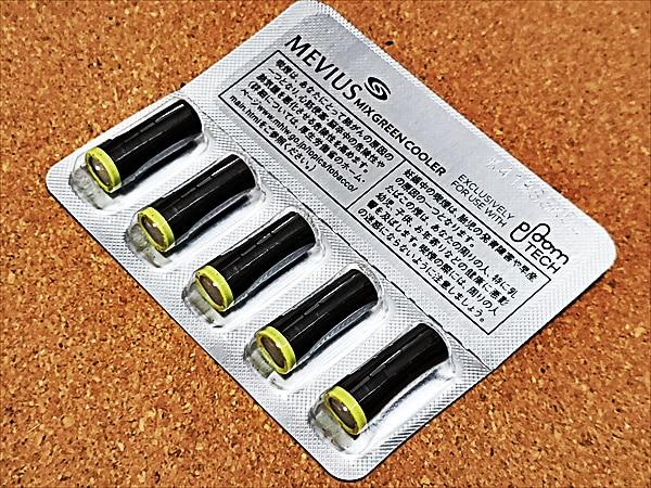 たばこカプセル(ミックス・グリーン・クーラー)