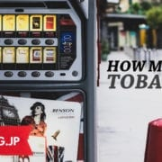 【まとめ】たばこ税増税後の価格一覧、紙巻きたばこから加熱式たばこまで