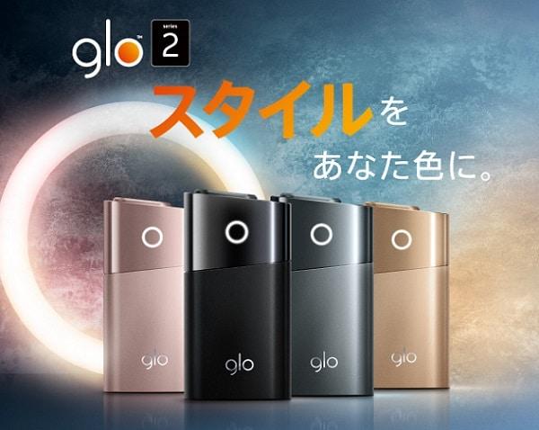グロー(glo)シリーズ2が全国で発売開始!