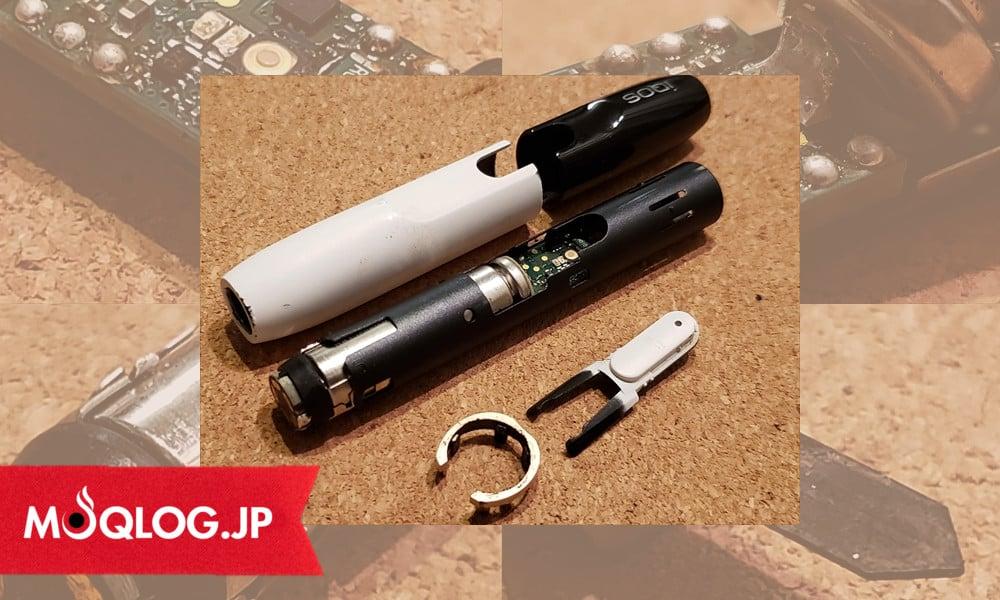 【分解】アイコス・ホルダーのバッテリーを交換してみた!これで限定カラーも安心?