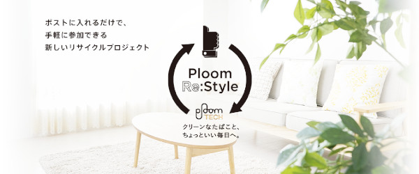Re:Styleプロジェクト