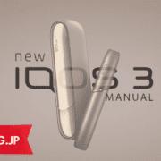【説明書】アイコス3(IQOS 3)の使い方マニュアル