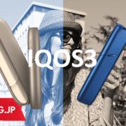 アイコス3、アイコス3マルチのデザイン、スペック、価格など、新型情報まとめ