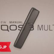 【説明書】アイコス3マルチ(IQOS 3 MULTI)の使い方マニュアル