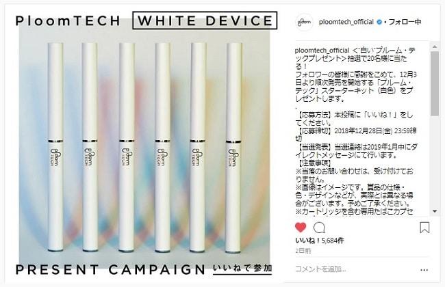 白いプルームテック・プレゼントキャンペーン