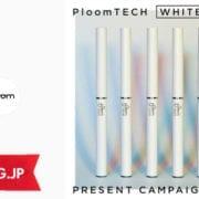 インスタ・フォロワー限定で白いプルームテックが当たるキャンペーンが開催!いいねするだけの簡単応募デスよ