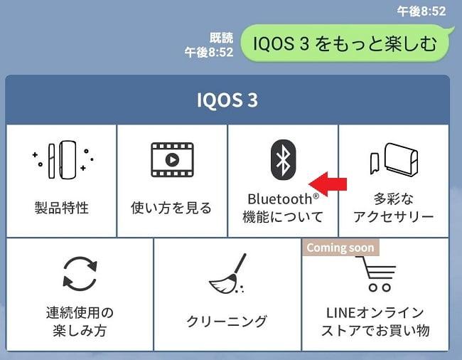 「Bluetooth®機能について」をタップ。