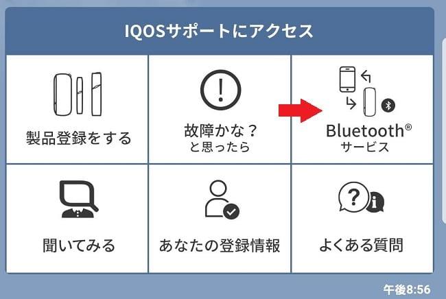「Bluetooth®サービス」という項目が出来ますのでタップ。