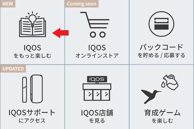 「IQOSをもっと楽しむ」をタップ。