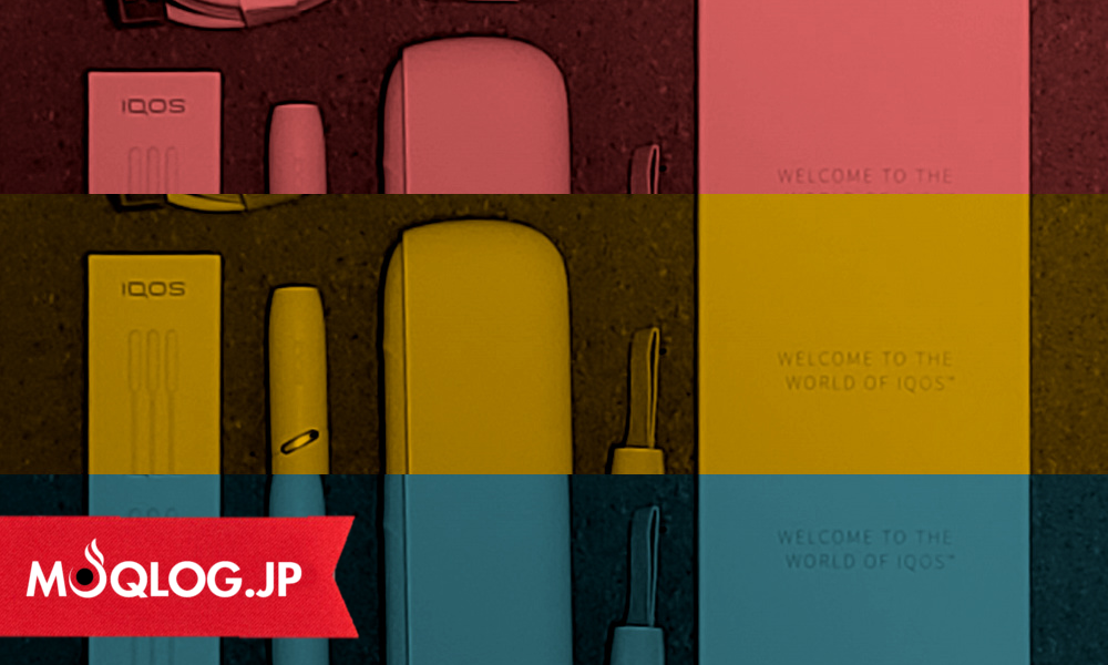 【まとめ】アイコス3が届いたのでレビュー、カスタマイズから製品登録の流れ、BlueTooth®開放まで一挙公開!