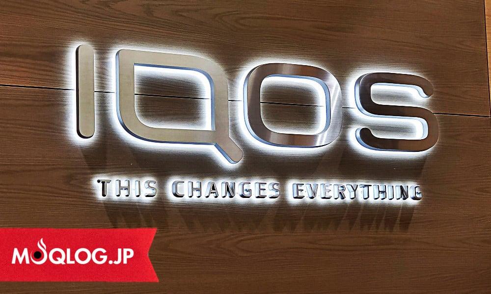 アイコス3が買えない可能性アリ・・・予約殺到のアイコス・ストアで最新の購入方法を聞いてきた!