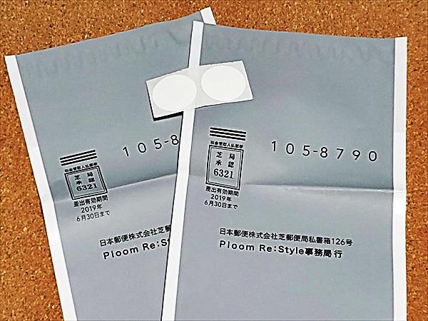 ビニール封筒