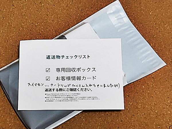 送り主カード