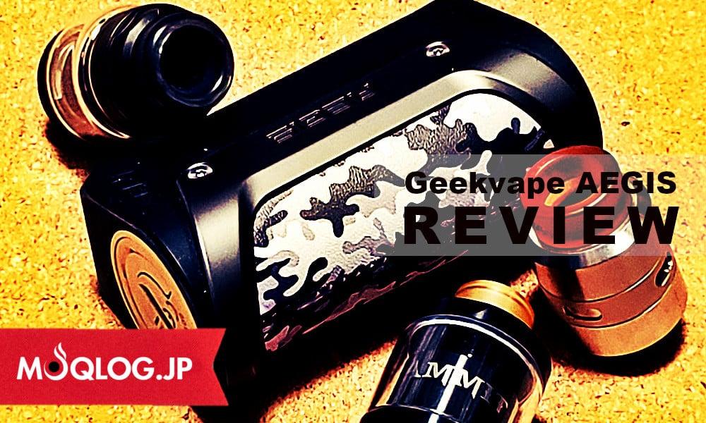 【レビュー】VAPE界のG-SHOCKをレビュー!Geekvape AEGISはサバゲーにピッタリのミルスペック・ベイプ!