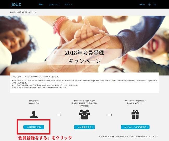 キャンペーンページの「会員登録をする」ボタンをクリック。