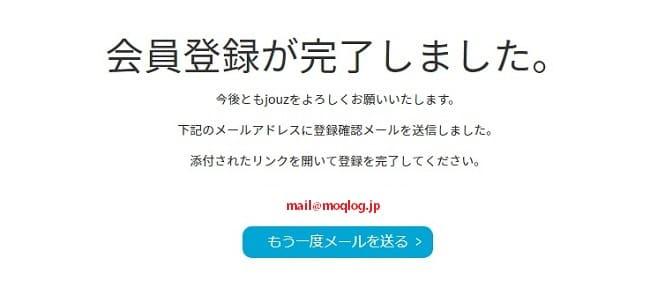 メールボックスを確認、jouzからメールがくるのでリンクをクリックして登録を完了させます。