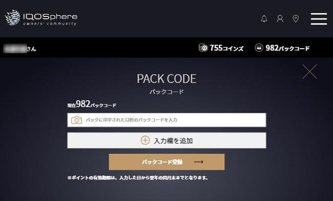 パックコードの登録方法