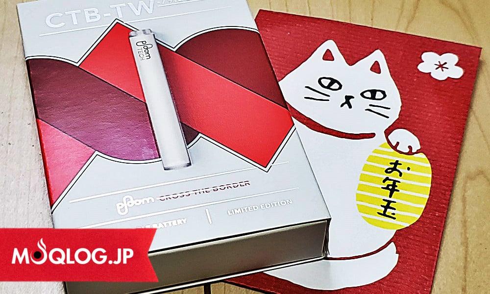 【プレゼント企画】簡単参加で10名様に当たる!プルームテック「CROSS THE BORDER」限定モデル(白)、もちろん未開封の新品をプレゼント!