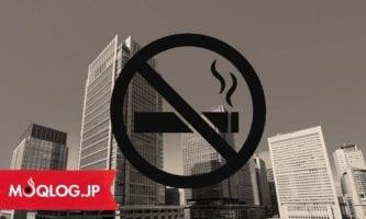 【悲報】喫煙者は面接すらされない時代がやってきた(汗)喫煙者不採用企業が増殖中!